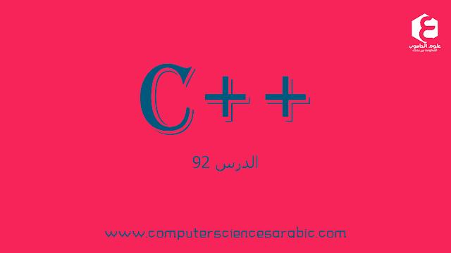 دورة البرمجة بلغة ++C الدرس 92 : Namespaces
