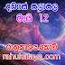 රාහු කාලය | ලග්න පලාපල 2020 | Rahu Kalaya 2020 |2020-05-12