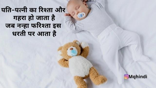 born baby status