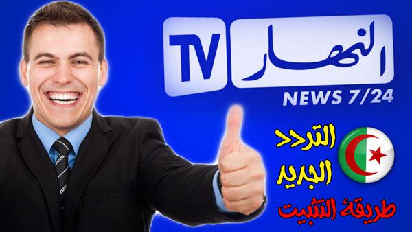 تردد قناة النهار تي في الجزائرية الجديد على قمر نايل سات 2021
