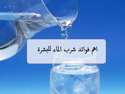 اهم فوائد شرب الماء للبشرة