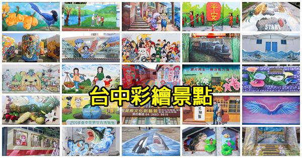 台中彩繪景點28個|3D|懷舊|童話世界|親子景點|持續更新