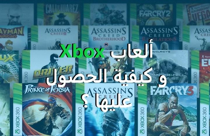 ألعاب Xbox و كيفية الحصول عليها ؟