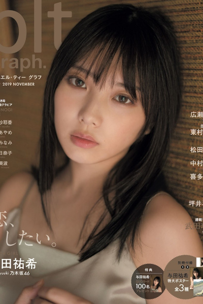 Yuki Yoda 与田祐希, B.L.T Graph 2019年11月号 Vol.49