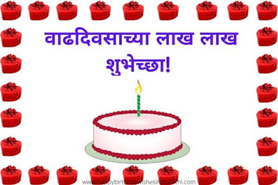 happy birthday quotes in marathi