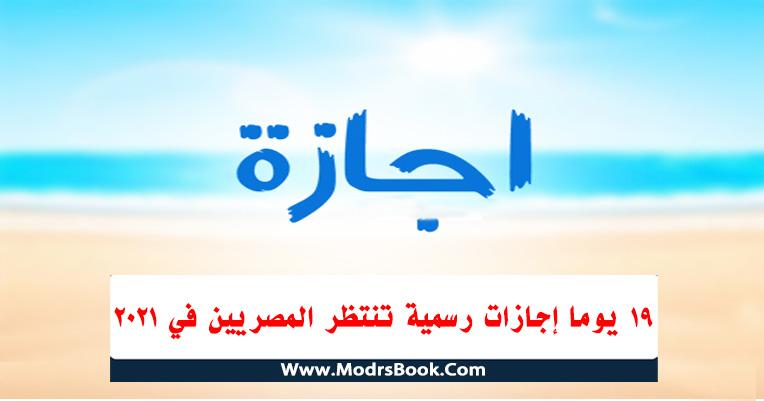 موعد الأجازات والعطل الرسمية 2021 في مصر
