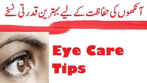 Eye care tips in urdu