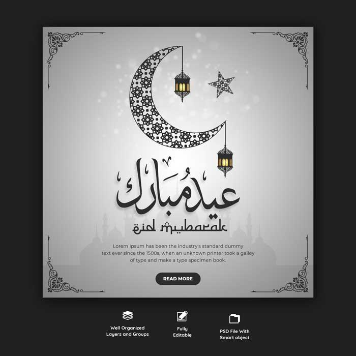 Eid Mubarak Eid Ul Fitr Social Media PSD Banner Template