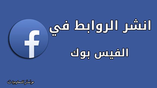 طريقة نشر اي رابط تم حظرة في الفيس بوك