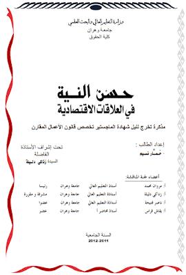 مذكرة ماجستير: حسن النية في العلاقات الاقتصادية PDF