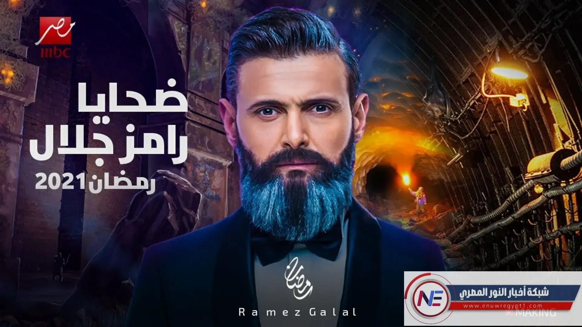إنفراد.. مقلب رامز  | تعرف علي أسماء وضحايا برنامج رامز جلال الجديد رامز عقله طار في شهر رمضان 2021