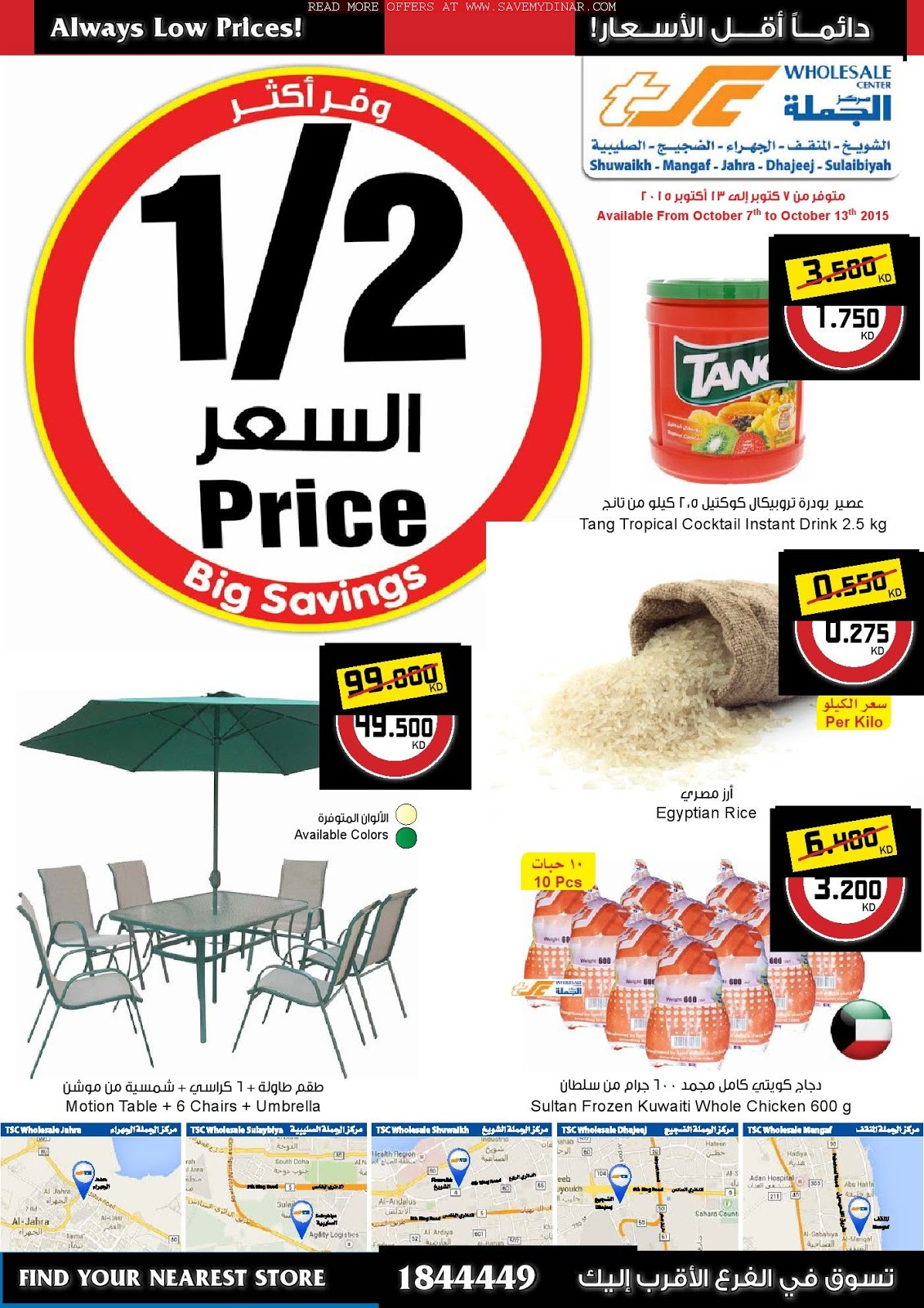 Kuwait Prices, Smart way to Shop: Special Offer. Special offers Valid for a Short Period.