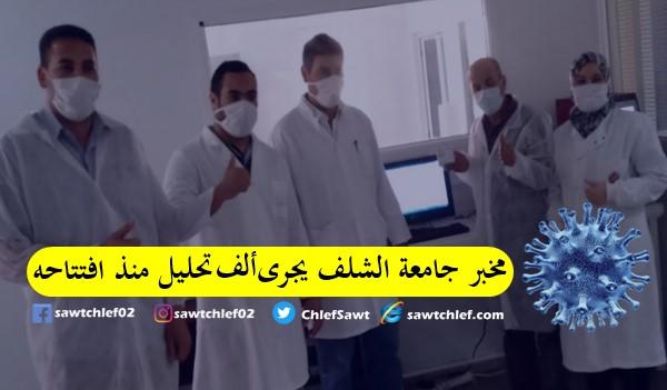 """الشلف : مخبر الجامعة للكشف عن """"كورونا"""" يصل لـ 1000 إختبار منذ إفتتاحه"""