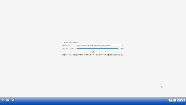 オーディオ出力先設定。FreeBSD系OS、PC-BSD 10.3をインストール