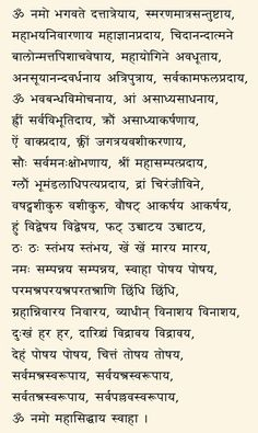 Asato ma sad gamaya meaning in hindi