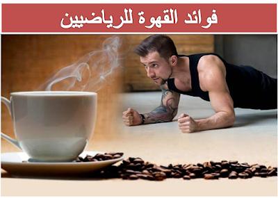 فوائد القهوة للرياضيين