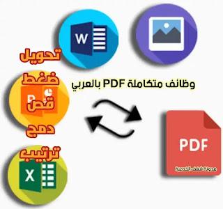 ضغط ملف Pdf، دمج ملفات Pdf، تحويل الصور إلى PDF