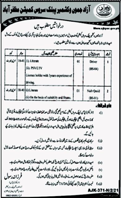 Azad Jammu & Kashmir AJK PSC Public Service Commission Human Resource Muzaffarabad Jobs in Pakistan