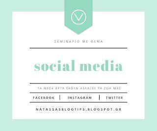 Αξιοποίηση των social media