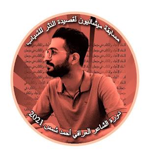 اطلاق جائزة ميشانيون الأولى لقصيدة النثر للشباب دورة الشاعر العراقي (أحمد شمس) ٢٠٢١