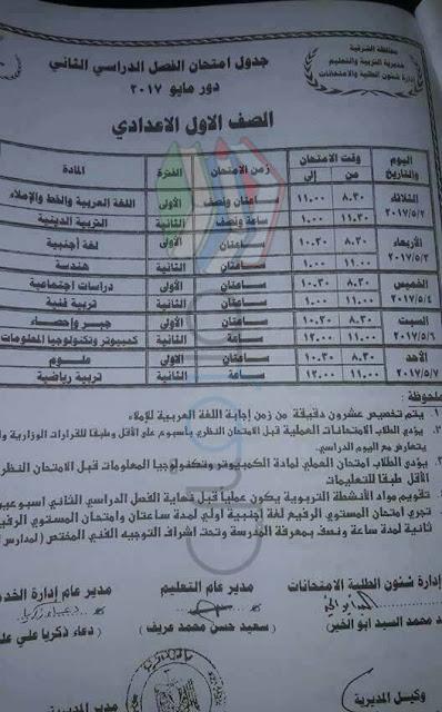 جدول امتحانات الصف الاول الاعدادي 2017 الترم الأول محافظة الشرقية