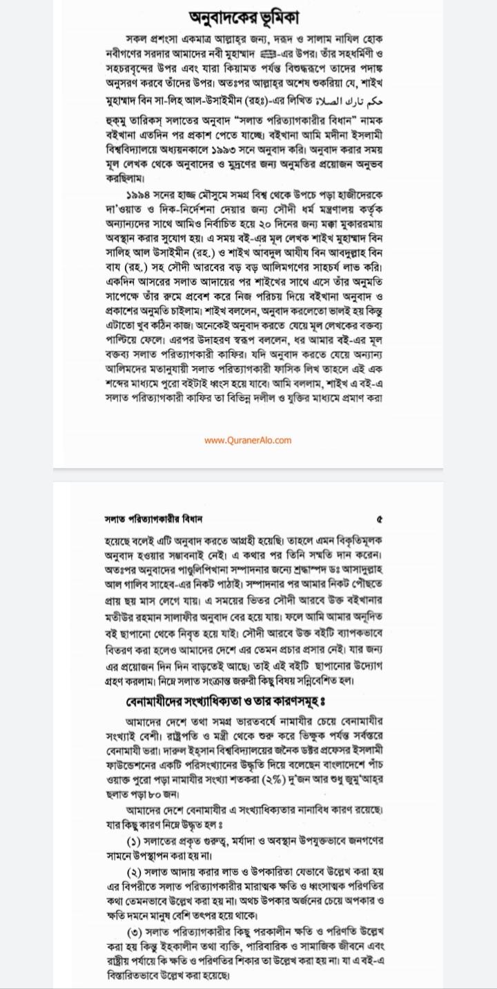 নামাজ ত্যাগকারীর শাস্তি|সালাত পরিত্যাগকারীর বিধান pdf |নামাজ পরিত্যাগকারীর বিধান |সালাত ত্যাগকারীর শাস্তি |সলাত পরিত্যাগকারীর বিধান pdf