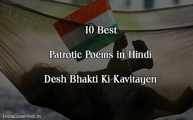 patriotic desh bhakti poem kavita hindi