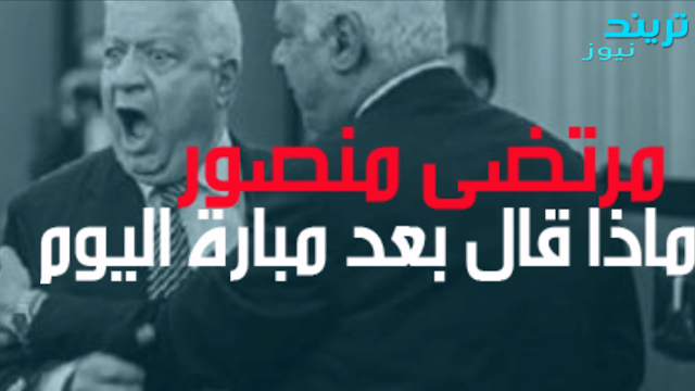 تصريحات مرتضى منصور سنسحق حلمى طولان