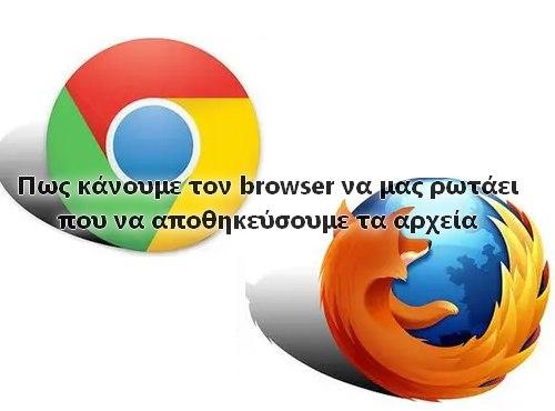 [How to]: Να σε ρωτάει ο browser που να αποθηκεύει τα αρχεία που κατεβάζεις