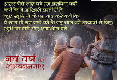 happy new year quotes images in hindi