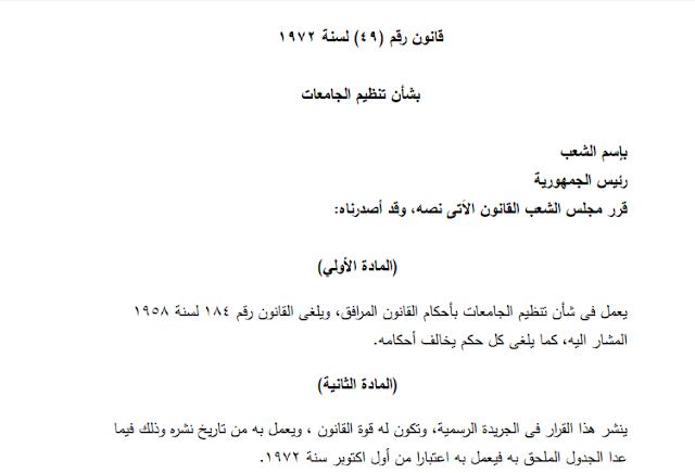 قانون تنظيم الجامعات رقم 49 لسنة 1972 وفقًا لأخر تعديل