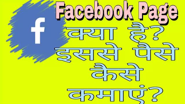 Facebook page Kya he ? Facebook page se paise  kaise kamaye? Full jankari 2020-Tec India Sandeep