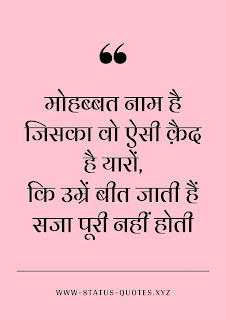 mohhabat shayari in hindi