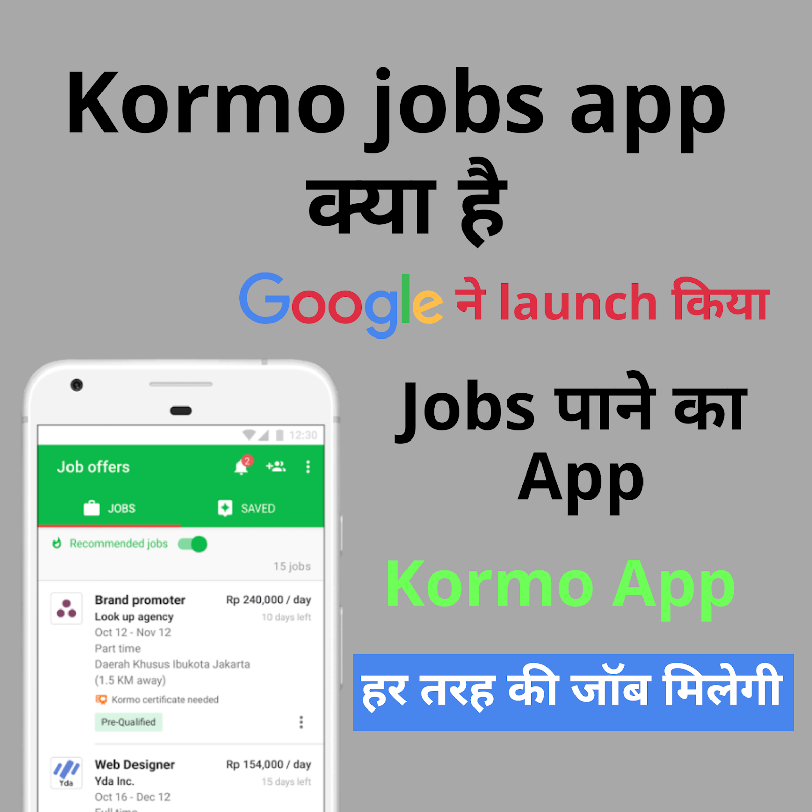 Kormo Jobs App क्या है
