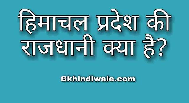 हिमाचल प्रदेश की राजधानी क्या है | Capital Of Himachal Pardesh