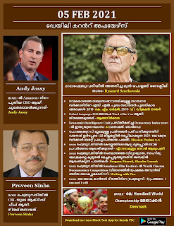 Daily Malayalam Current Affairs 05 Feb 2021