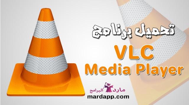 تحميل برنامج في ال سي vlc مجانا vlc media player لتشغيل الفيديو والصوتيات للكمبيوتر
