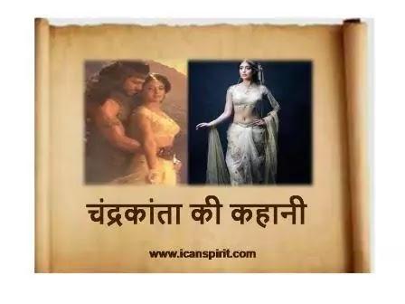 Chandrakanta ki kahani title song lyrics in hindi