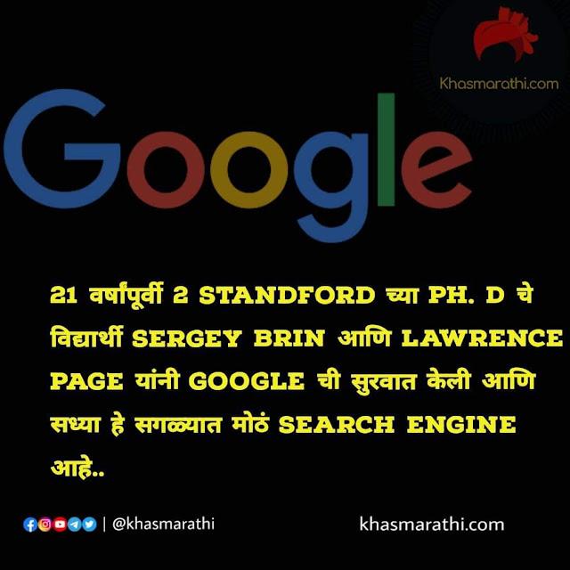 Google ला आज २१ वर्षे पूर्ण झाली तरीही तुम्हाला Facts माहिती नाहीत ? || interesting facts
