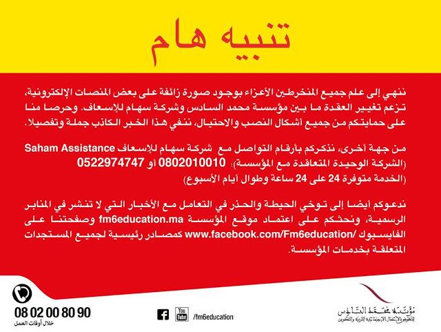تنبيه هام من مؤسسة محمد السادس لنساء و رجال التعليم FM6
