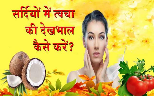 सर्दी में कैसे त्वचा की देखभाल करे care of your skin in winter