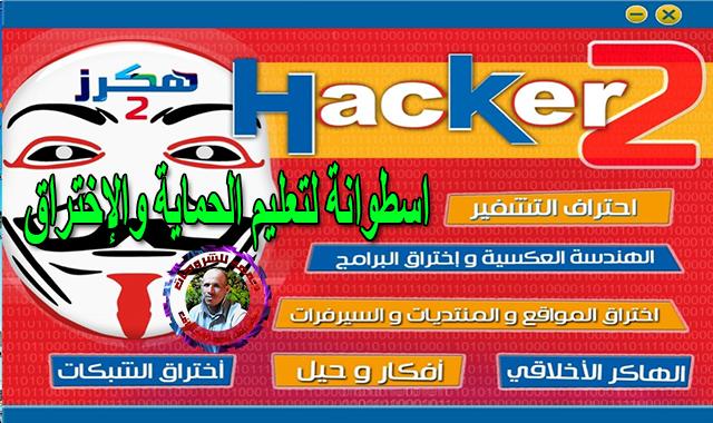 اسطوانة Hacker 2  لتعليم الحماية والإختراق