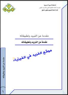 تحميل مقدمة عن التبريد وتطبيقاته pdf ، Introduction to air conditioning and refrigeration