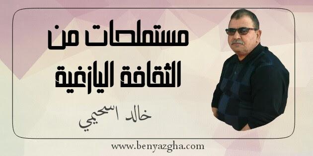 مستملحات من الثقافة اليازغية - خالد اسحيمي