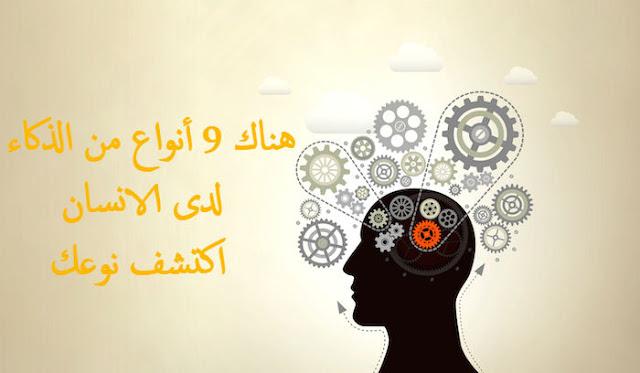 أنواع الذكاء التسعة لدى الانسان، اكتشف نوعك ..