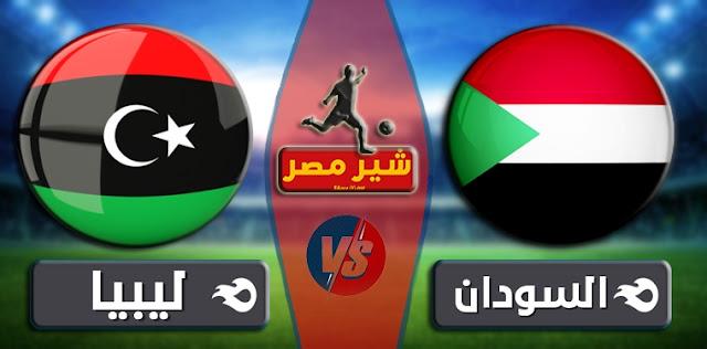 مشاهدة مباراة السودان وليبيا بث مباشر