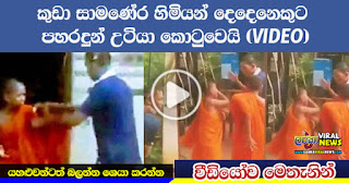 Horowpathana 'Utiya' who assaulted 2 Little Buddhist Monks, Arrested