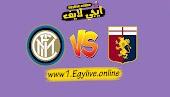 نتيجة مباراة انتر ميلان وجنوى كورة لايف اليوم بتاريخ 24-10-2020 في الدوري الايطالي
