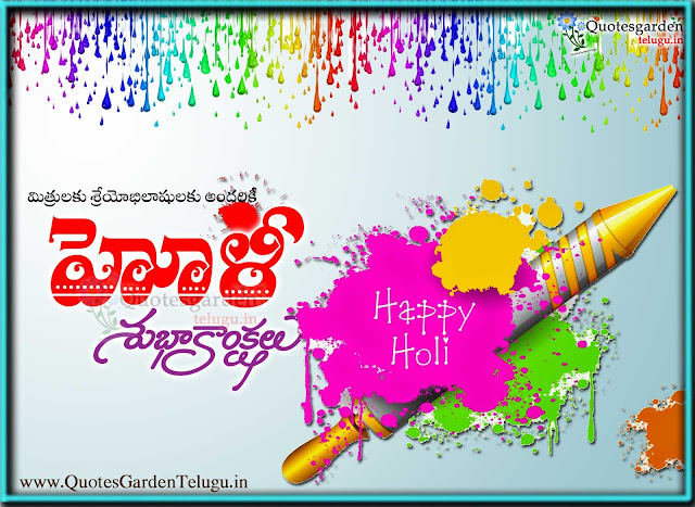 Telugu Holi 2017 Greetings quotes wishes messages