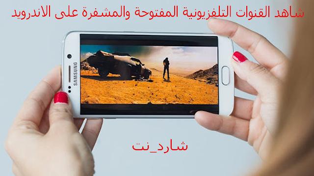 أقوى تطبيق لمشاهدة القنوات العربية  المفتوحة والمشفرة والمسلسلات والافلام العربية والتركية مجانا على الاندرويد